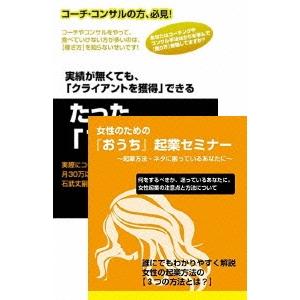 【送料無料】女性コーチ、カウンセラー用の起業 & 収入アップのためのDVDセット 【DVD】