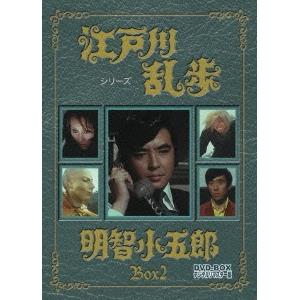 【送料無料】江戸川乱歩シリーズ 明智小五郎 DVD-BOX 2 デジタルリマスター版 【DVD】