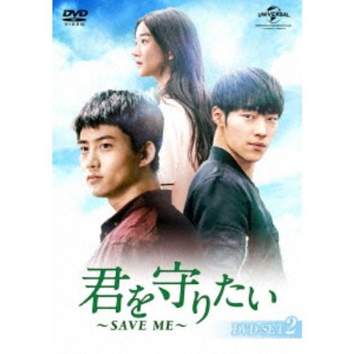 【送料無料】君を守りたい ~SAVE ME~ DVD-SET2 【DVD】