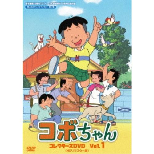 【送料無料】コボちゃん コレクターズDVD Vol.1 <HDリマスター版> 【DVD】