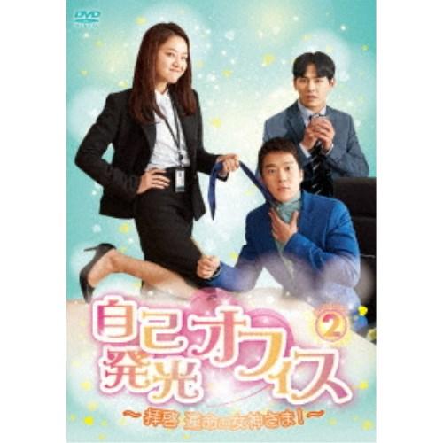 【送料無料】自己発光オフィス~拝啓 運命の女神さま!~ DVD-BOX2 【DVD】