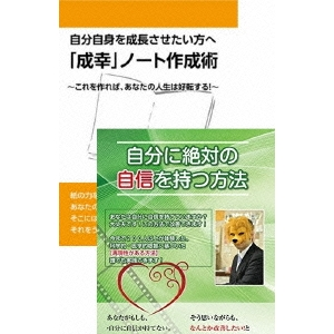 【送料無料】自分自身をより良くしていき、さらに自分自身を成長させたい方への「成幸」ノート作成術DVDセット 【DVD】