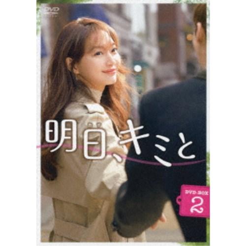 【送料無料】明日、キミと DVD-BOX2 【DVD】