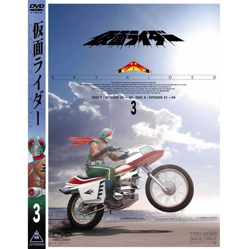 仮面ライダー スカイライダー VOL.3 【DVD】