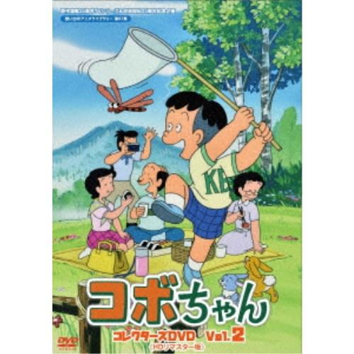 【送料無料】コボちゃん コレクターズDVD Vol.2 <HDリマスター版> 【DVD】