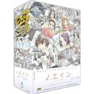 【送料無料】ノエイン もうひとりの君へ DVD-BOX 【DVD】