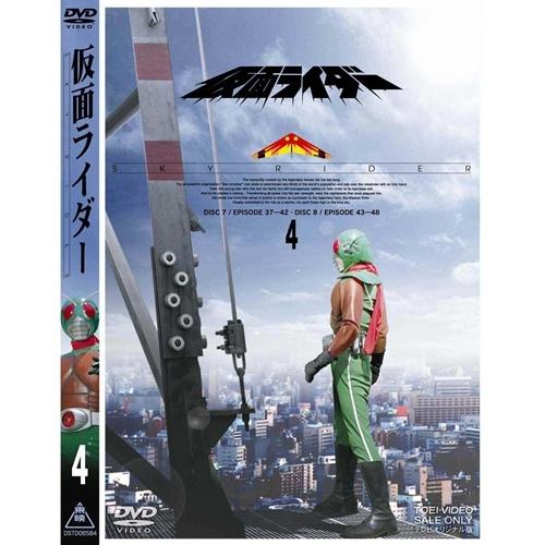 仮面ライダー スカイライダー VOL.4 【DVD】