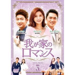 【送料無料】我が家のロマンス DVD-BOX 3 【DVD】