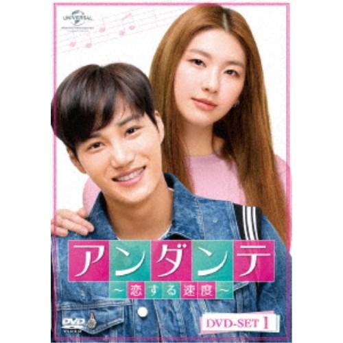 【送料無料】アンダンテ~恋する速度~ DVD-SET1 【DVD】