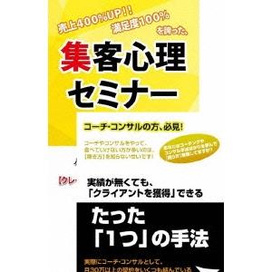 【送料無料】コーチ・カウンセラー・コンサルとして稼いでいくための集客心理・マーケティングDVDセット 【DVD】