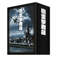 砲雷撃戦箱 【DVD】