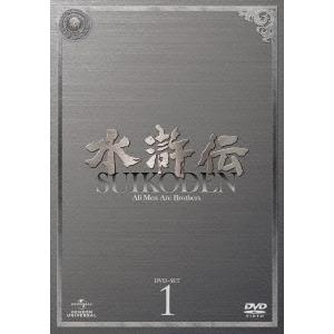 水滸伝 DVD-SET1 【DVD】