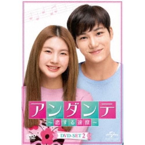【送料無料】アンダンテ~恋する速度~ DVD-SET2 【DVD】