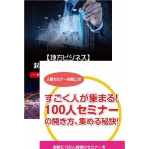 【送料無料】地方でも100人規模のセミナーを開き、稼いでいくための方法を語るDVDセット 【DVD】