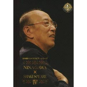 【送料無料】NINAGAWA×SHAKESPEARE IV DVD-BOX 【DVD】