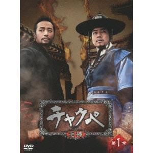 【送料無料】チャクペ-相棒- DVD-BOX 第1章 【DVD】