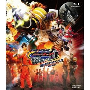 仮面ライダーフォーゼ THE MOVIE みんなで宇宙キターッ! ディレクターズカット版 【Blu-ray】