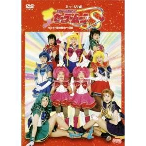 ミュージカル 美少女戦士セーラームーンS うさぎ 評価 DVD 正規品 愛の戦士への道