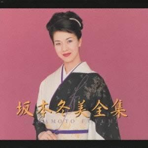 坂本冬美/坂本冬美全集 【CD】