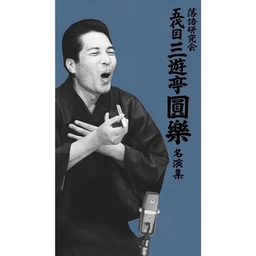 落語研究会 五代目三遊亭圓樂 名演集 【DVD】