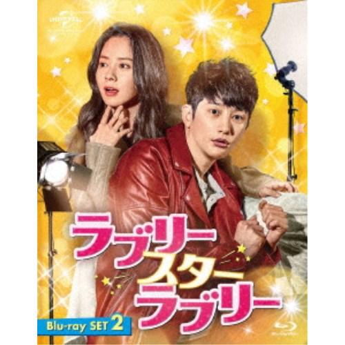 【送料無料】ラブリー・スター・ラブリー Blu-ray SET2 【Blu-ray】