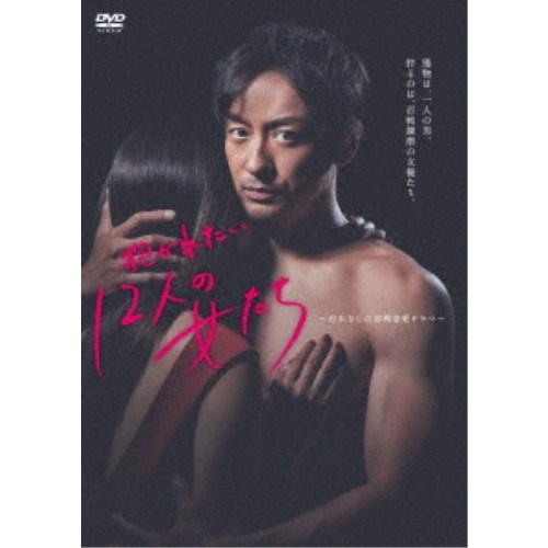 抱かれたい12人の女たち DVD-BOX 【DVD】