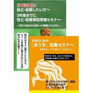 【送料無料】起業前に見る女性起業のための起業準備DVDセット 【DVD】