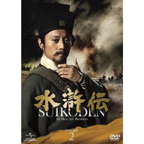 【送料無料】水滸伝 DVD-SET2 【DVD】