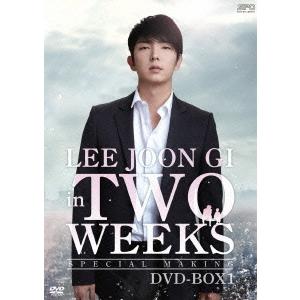 イ・ジュンギ in TWO WEEKS<スペシャル・メイキング>DVD-BOX1 【DVD】