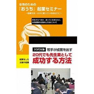 【送料無料】20代から成功させる女性起業セミナーDVDセット 【DVD】