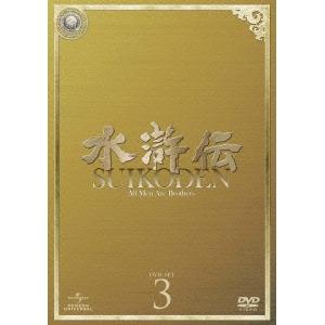 【送料無料】水滸伝 DVD-SET3 【DVD】