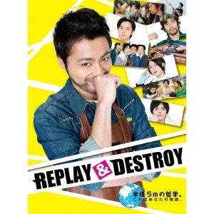 【送料無料】REPLAY&DESTROY Blu-ray-BOX 【Blu-ray】