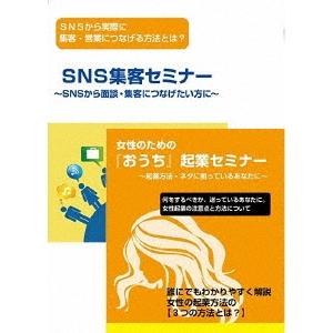 【送料無料】女性起業家のためのSNSマーケティングDVDセット 【DVD】