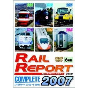レイルリポート コンプリート2007 2007年レイルリポート(101号~106号)が見た鉄道界の動き 【DVD】