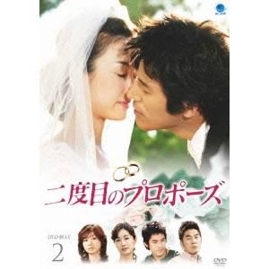 【送料無料】二度目のプロポーズ DVD-BOX(2) 【DVD】