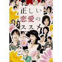 【送料無料】正しい恋愛のススメ DVD-BOX 【DVD】