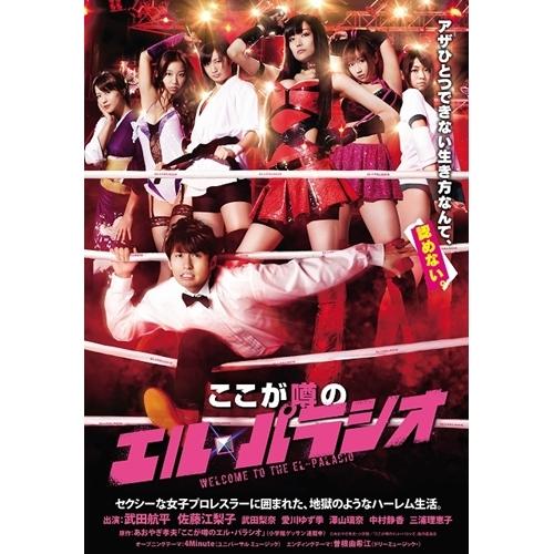 【送料無料】ここが噂のエル・パラシオ DVD-BOX 【DVD】