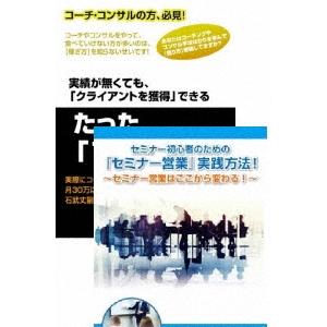 【送料無料】コーチ・コンサルのためのセミナー営業術DVDセット 【DVD】