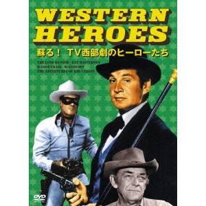 WESTERN HEROES (1)~蘇る!TV西部劇のヒーローたち~ 【DVD】