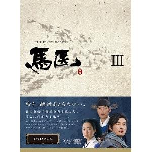 馬医 DVD BOX III 【DVD】