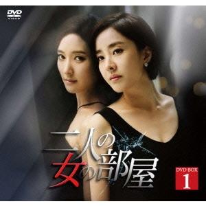 【送料無料】二人の女の部屋 DVD-BOX1 【DVD】