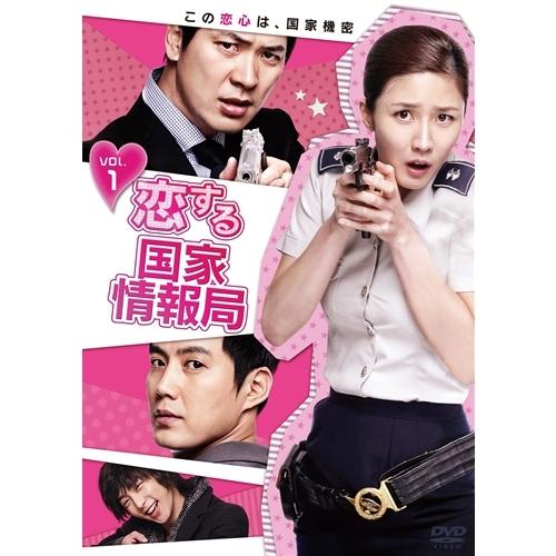 【送料無料】恋する国家情報局 DVD-BOX1 【DVD】