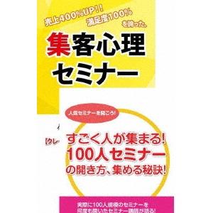 【送料無料】継続的に100人規模のセミナーを開くための集客心理DVDセット 【DVD】