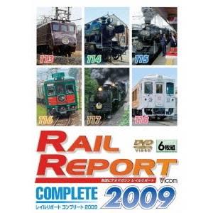 レイルリポート コンプリート2009 2009年レイルリポート(113号~118号)が見た鉄道界の動き 【DVD】