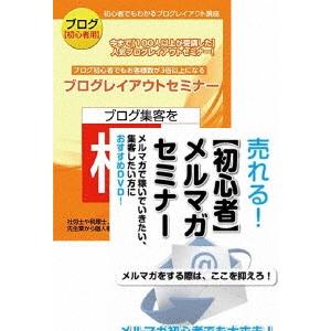 【送料無料】ブログとメルマガを始める方のためのネットマーケティングDVDセット 【DVD】