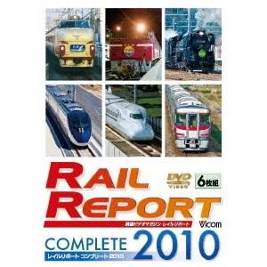 レイルリポート コンプリート2010 2010年レイルリポート(119号~124号)が見た鉄道界の動き 【DVD】