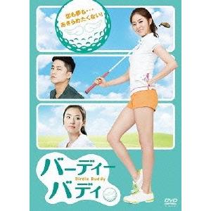 【送料無料】バーディーバディ ノーカット完全版 DVD-BOXII 【DVD】