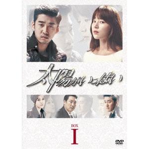 【送料無料】太陽がいっぱい DVD-BOX I 【DVD】