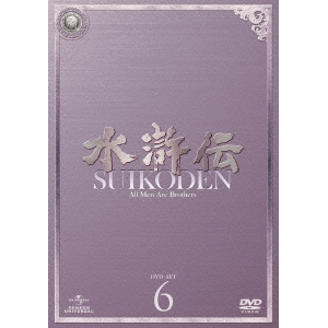 水滸伝 DVD-SET6 【DVD】