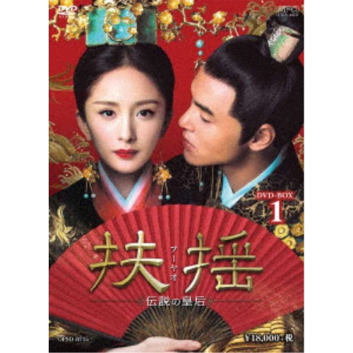扶揺(フーヤオ)~伝説の皇后~ DVD-BOX1 【DVD】